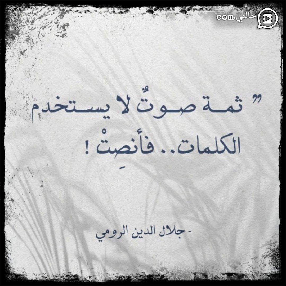 كلمات جلال الدين الرومى 14f35-52